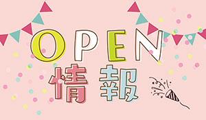 top-バナー-OPEN情報-s