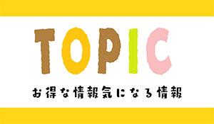 top-バナー-TOPIC-s